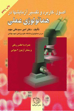 ۱e52_hematology-amali-5th-edition-mahbod-92-2-3-_resize