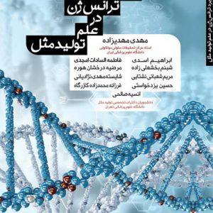 کاربرد ترانس ژن در علم تولید مثل