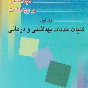 درسنامه پزشکی اجتماعی و بهداشت – جلد ۱