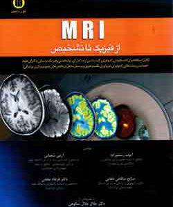 MRI از فیزیک تا تشخیص