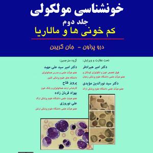 خون شناسی مولکولی ۲۰۱۰ (جلد دوم)