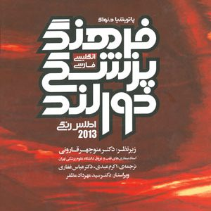 فرهنگ پزشکی دورلند ۲۰۱۳ | انگلیسی به فارسی