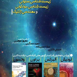 مجموعه سوالات طبقه بندی شده زیستشناسی سلولی، مولکولی و مهندسی ژنتیک