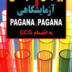 راهنمای سریع روشهای تشخیصی و آزمایشگاهی پاگانا Pagana