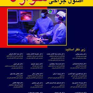 اصول جراحی شوارتز ۲۰۱۰ / ترجمه کامل/ ج۱