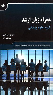 ۲fbe_hamrah-zaban-arshad
