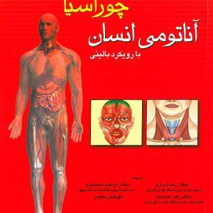 آناتومی انسان با رویکرد بالینی چوراسیا (جلد ۳ – سر و گردن)