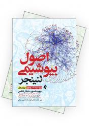اصول بیوشیمی لنینجر ۲۰۱۳ (۲جلدی)