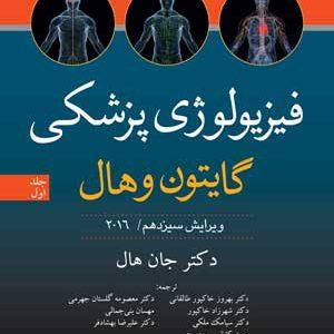 فیزیولوژی پزشکی گایتون و هال ۲۰۱۶  (جلد ۱)