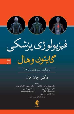 فیزیولوژی پزشکی گایتون و هال 2016 (ویرایش سیزدهم) (جلد 1)