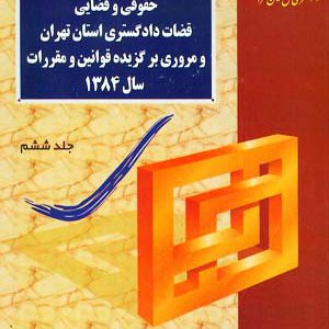 مجموعه دیدگاههای حقوقی و قضائی قضات دادگستری استان تهران و مروری بر قوانین و مقررات ۱۳۸۴ – ج۶