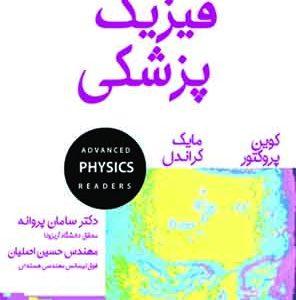 فیزیک پزشکی