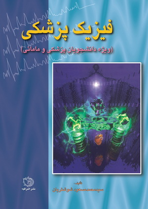 فیزیک پزشکی ویژه دانشجویان پزشکی و مامایی - دکتر شوشتریان