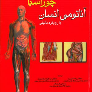 آناتومی انسان با رویکرد بالینی چوراسیا (جلد ۲ – اندام)