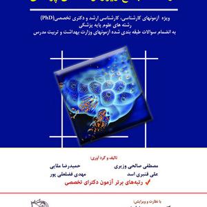 درسنامه جامع ویروس شناسی پزشکی