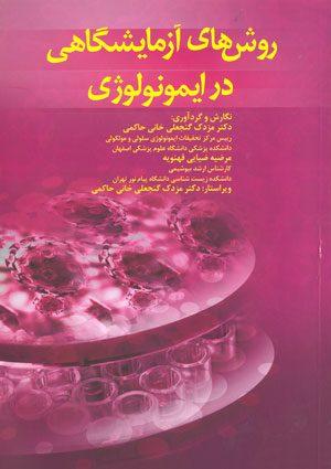 ۴۷ac_raveshhaye-azmayeshgahi