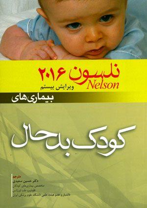 ۴d58_nelson-2016-koodakan-badhal