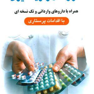 داروهای ژنریک ایران (با اقدامات پرستاری)