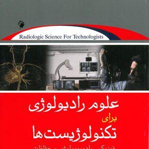 علوم رادیولوژی برای تکنولوژیست ها