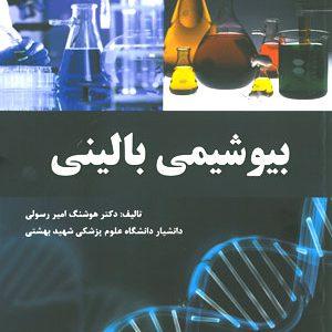 بیوشیمی بالینی