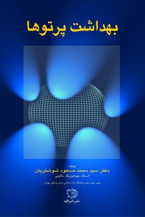۵۴e4_behdasht-partoha_resize