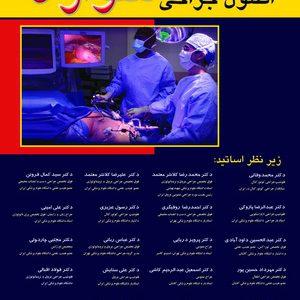 اصول جراحی شوارتز ۲۰۱۰ / ترجمه کامل/ ج۳