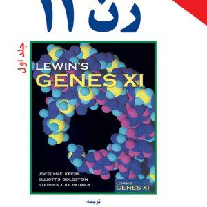ژن ۱۱ (XI) لوین – جلد اول