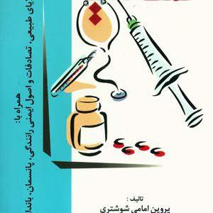 کمکهای اولیه بانضمام اورژانسهای پزشکی