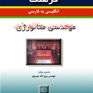 فرهنگ مهندسی متالورژی/ انگلیسی به فارسی