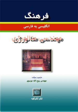 ۶۳f0_farhangh-e-metalorgi-cover
