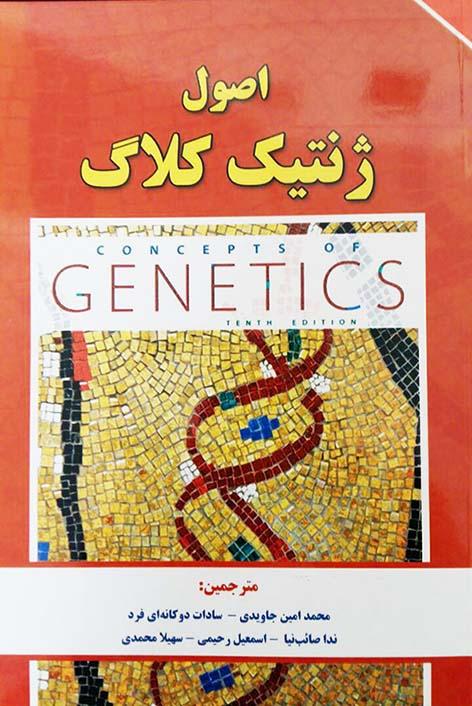 ۶۶۶f_clagh-genetic