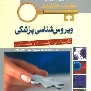 بانک جامع سوالات کارشناسی ارشد و دکتری ویروس شناسی پزشکی