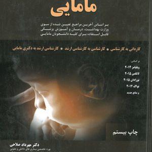 بارداری و زایمان ویلیامز ۲۰۱۴ (جلد ۲)