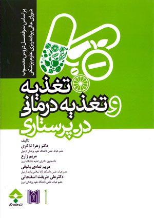 ۶c5c_taghzie-va-taghzie-darmani