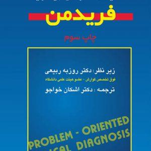 تشخیص افتراقی بیماری ها – فریدمن | چاپ ۱۳۹۹
