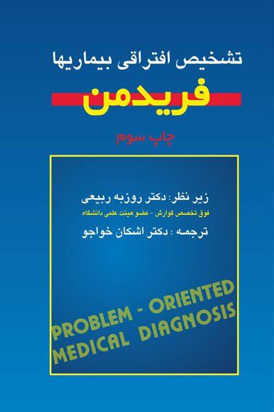 کتاب تشخیص افتراقی فریدمن - ویرایش 1399