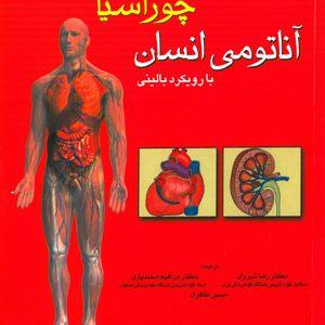 آناتومی انسان با رویکرد بالینی چوراسیا (جلد ۱ – تنه)
