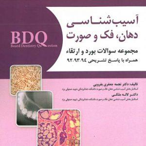 BDQ مجموعه سوالات بورد و ارتقاء آسیب شناسی دهان،فک و صورت  ۹۴-۹۲