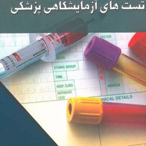 راهنمای کاربرد و تفسیر بالینی تست های آزمایشگاهی پزشکی