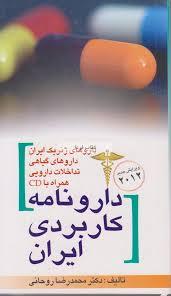 دارونامه کاربردی ایران ۲۰۱۲