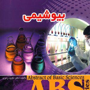 کتاب بیوشیمی ABS | خلاصه بیوشیمی هارپر