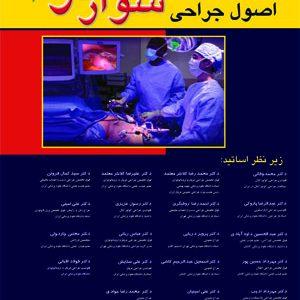 اصول جراحی شوارتز ۲۰۱۰ / ترجمه کامل/ ج۶