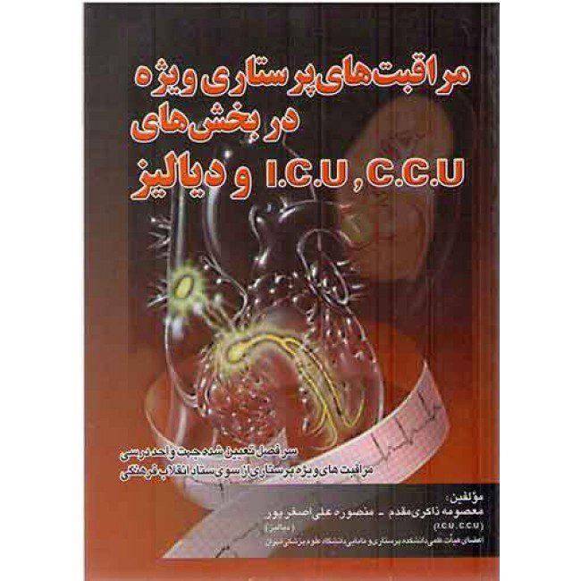 ۷fb7_shop-netshahr-com-book-964-94412-1-2-32