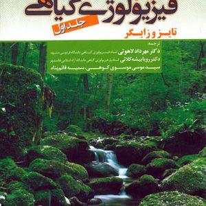 فیزیولوژی گیاهی ۲۰۱۰ (جلد ۱)