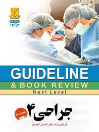 گایدلاین جراحی ۴ (شوارتز ۲۰۱۰)