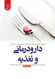دارودرمانی و تغذیه