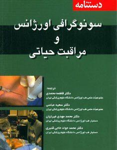 دستنامه سونوگرافی اورژانس و مراقبت حیاتی