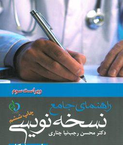راهنمای جامع نسخه نویسی برای پزشکان | دکتر چناری