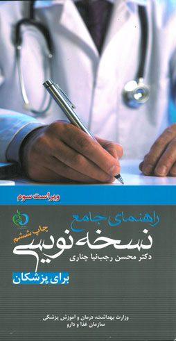 راهنمای جامع نسخه نویسی برای پزشکان - دکتر چناری