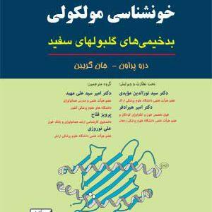 خون شناسی مولکولی ۲۰۱۰ (جلد اول)